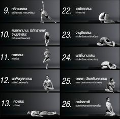 bikram postures Bikram Yoga Postures, Posture Stretches, Live In The Present, Get Healthy, Healthy Choices, Yoga Fitness, Addiction, Training, Diet