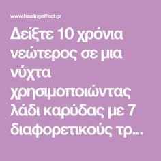 Δείξτε 10 χρόνια νεώτερος σε μια νύχτα χρησιμοποιώντας λάδι καρύδας με 7 διαφορετικούς τρόπους! - healingeffect.gr