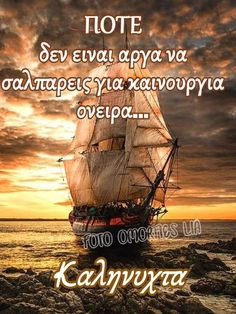 Good Night, Sailing Ships, Boat, Sai Ram, Movie Posters, Motivation, Funny, Quotes, True Words