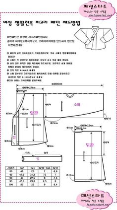 Amazing Sewing Patterns Clone Your Clothes Ideas. Enchanting Sewing Patterns Clone Your Clothes Ideas. Sewing Patterns Free, Sewing Tutorials, Clothing Patterns, Korean Traditional Dress, Traditional Outfits, Hanfu, Sewing Clothes, Diy Clothes, Modern Hanbok