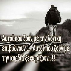 Greek Words, Greek Quotes, Meaningful Quotes, Picture Quotes, Life Is Good, Affirmations, Real Life, Clever, Poems