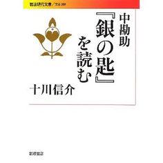 中勘助『銀の匙』を読む (岩波現代文庫)