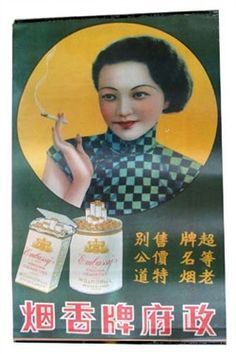 I own this one. 1930s Chinese vintage: art deco advertisement for Embassy Cigarettes.