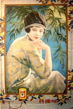 Asian Art Deco Poster 1930s Woman in Pearls