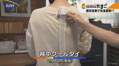 【トレたま】背中の筒で体温調節!?:ワールドビジネスサテライト:テレビ東京