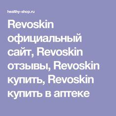 Revoskin официальный сайт, Revoskin отзывы, Revoskin купить, Revoskin купить в аптеке