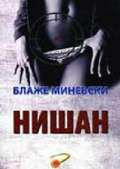 THE MARK (IL BERSAGLIO) DI BLAZE MINEVKI - diritti Sloveni acquisiti da Cankarjeva Zalozba