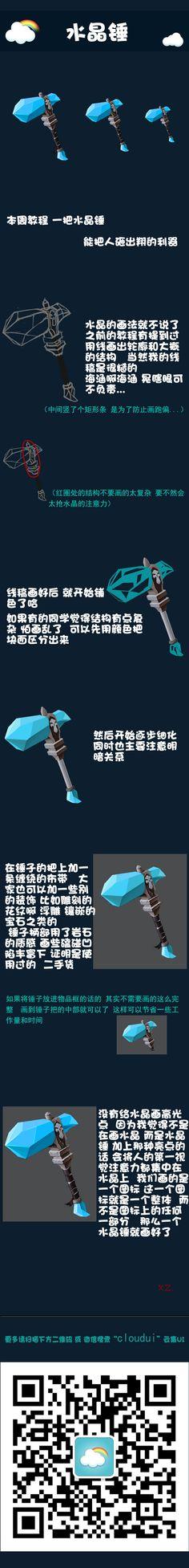 游戏ui教程图标水晶锤 交流QQ群 10...