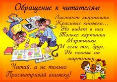 выставка книг о школе и детях: 22 тыс изображений найдено в Яндекс.Картинках