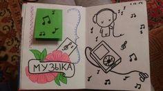 лд личный дневник идеи: 16 тыс изображений найдено в Яндекс.Картинках