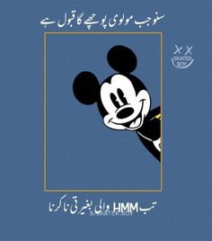 Urdu Funny Poetry, Funny Quotes In Urdu, Cute Funny Quotes, Girly Quotes, Jokes Quotes, Tweet Quotes, Memes, Dosti Quotes, Dear Self Quotes