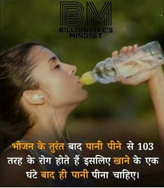 Gernal Knowledge, General Knowledge Facts, Knowledge Quotes, Motivational Blogs, Inspirational Quotes In Hindi, True Feelings Quotes, Fact Quotes, Good Health Tips, Health And Beauty Tips