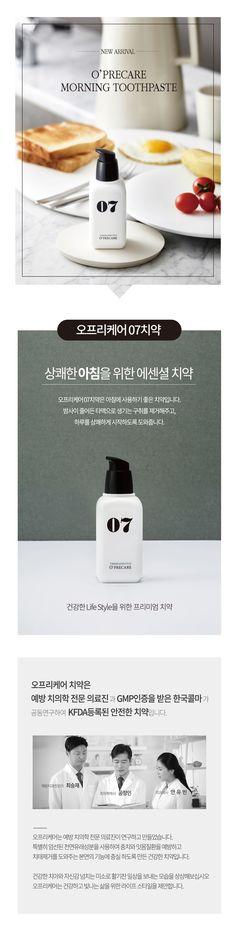 [O`PRECARE 오프리케어] 07 Morning Toothpaste 60g
