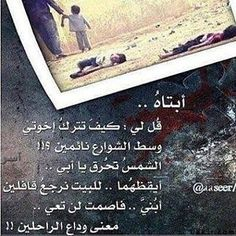 #AllepoMembara: 2 milyar Muslim 65 negara koalisi tak sanggup hentikan kebiadaban Bashar Asad bukti tak berdaulat.  #AllepoMembara: 2- Rajab bulan Haram pun tak diindahkan. Pengkhianatan dan pembantaian terus dipertontonkan tanpa rasa malu sedikitpun.  #AllepoMembara: 3- Bukti apa lagi tanpa Khilafah yang menjadi pelindung umat umat ini terbukti lemah digusur dan dibantai tak berdaya.  #AllepoMembara: 4- Saat Islam dan umatnya membutuhkan Khilafah negara Kafir penjajah terus halangi…
