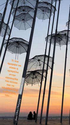 Greek Words, Utility Pole, Love Story, Life Quotes, Umbrellas, Landscapes, Autumn, Wedding, Greek Sayings