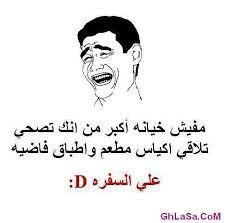 #اضحك#نكت#لول# ابتسم