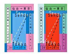 yute-571: design: Yutaka satoh