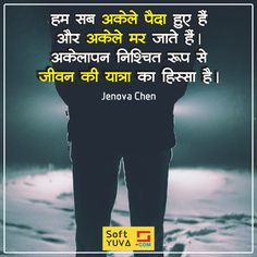 Soft Yuva 40 Forgiveness Quotes In Hindi