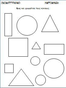 Φυλλα εργασίας για τα σχήματα-νηπιαγωγείο Activities For Kids, Crafts For Kids, Color Shapes, Worksheets, Diagram, Symbols, Letters, Maths, School Ideas
