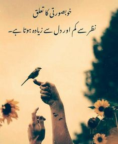 Urdu Quotes, Life Quotes, Alone Girl, Motivational Speeches, Urdu Poetry, New Day, Sayings, Words, Movie Posters