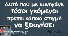 xx Greek Memes, Funny Greek, Greek Quotes, Funny Memes, Jokes, Funny Shit, Funny Stuff, Sarcasm Quotes, Just Kidding
