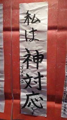 季節外れの文化祭 書 き 北川綾巴 02