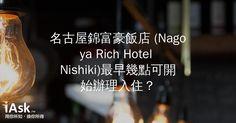 名古屋錦富豪飯店 (Nagoya Rich Hotel Nishiki)最早幾點可開始辦理入住? by iAsk.tw