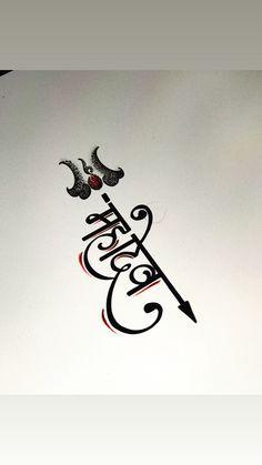 Shiva Tattoo Design, Clock Tattoo Design, God Tattoos, Hindu Tattoos, Lord Shiva Sketch, Mahadev Tattoo, Trishul Tattoo Designs, Lotus Tattoo, Tattoo Ink