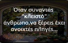 Πληγες που ακομα αιμοραγουν Perfect People, Meaning Of Life, Greek Quotes, Great Words, So True, Just Me, Quote Of The Day, Meant To Be, Psychology