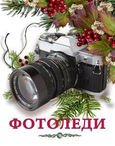 Как выбрать фотоаппарат | ФОТОЛЕДИ