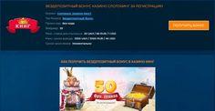 официальный сайт как получил бонус казино кинг