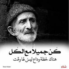 Trê Arabic Quotes, Beautiful Words, Einstein, Poetry, Self, Desert Rose, Education, Feelings, Sayings