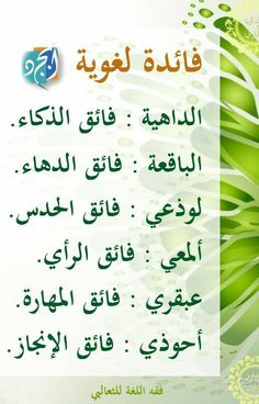 Happy Day Quotes, Mood Quotes, Learn Arabic Online, Quran Book, Vie Motivation, Islam Beliefs, Unusual Words, Comedy Quotes, Arabic Language