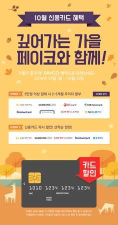 Pop Up Banner, Web Banner, Web Design, Page Design, Mobile Banner, Catalogue Layout, Korea Design, Event Banner, Promotional Design