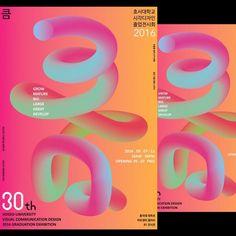 호서대학교 시각디자인 졸업전시회 2016  A 포스터 1차 공개!  30th  HOSEO UNIVERSITY  VISUAL…