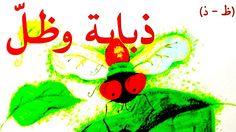Arabic Picture Books - Beginner Reader (Level 1 - Book 7) كتاب الأطفال ا...