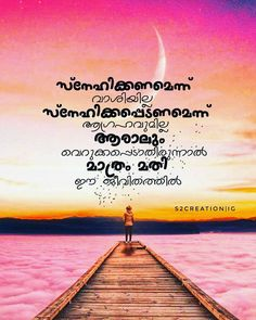 @s2_quotes #repost #@thoolika_viplavam .. Heart Quotes, True Quotes, Funny Quotes, Inspirational Quotes About Friendship, Friendship Quotes, Romantic Love Sms, Wishes For Husband, Funny Troll, Malayalam Quotes