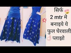 Flaired Palazzo in 2 mtr fabric very easy way 😍 Back Neck Designs, Blouse Neck Designs, Princess Cut Blouse Design, Cotton Saree Blouse Designs, Girls Dresses Sewing, Stitching Dresses, Sleeves Designs For Dresses, Embroidery Suits Design, Easy Sewing Patterns
