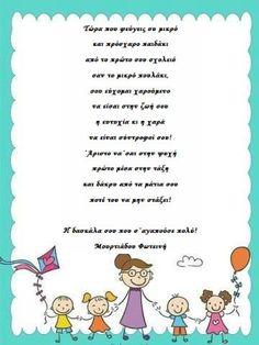 Βραβεία για τα παιδάκια μας Last Day Of School, Poems, Memories, Blog, Memoirs, Poetry, Remember This, Poem