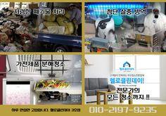 헬로클린데이 3호점 (크린러브): 부산 경남지역 저렴한 폐기물처리 - 첨단 살충 방역 - 가전제품청소 - 가정 식당 사무실 ...
