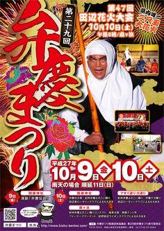 hide_tokuさんの提案 - 弁慶まつりポスター制作 | クラウドソーシング「ランサーズ」