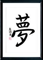 Kanji Dream. Japanese calligraphy Dream