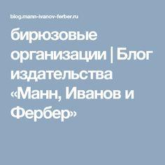 бирюзовые организации | Блог издательства «Манн, Иванов и Фербер»