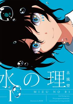Mizu No Ri Image - Zerochan Anime Image Board Art Anime Fille, Anime Art Girl, 5 Anime, Anime Comics, Manga Covers, Comic Covers, Illustration Design Graphique, Japanese Poster Design, Design Comics