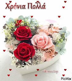 See the PicMix xronia polla belonging to eikones.top on PicMix. Birthday Wishes For Myself, Name Day, Floral Wreath, Happy Birthday, Simple, Creative, Abstract Art, Gifs, Wallpapers