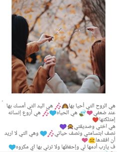 90 Best the friends images in 2019 | Friends, Arabic quotes