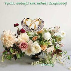 Ευχές Γάμου giortazo.gr Happy Anniversary, Floral Wreath, Wreaths, Gifts, Decor, Logos, Happy Brithday, Floral Crown, Presents