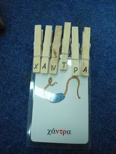 clothespins game Learning Disabilities, Clothespins, Literacy, Greek, Classroom, Teaching, Education, Words, School