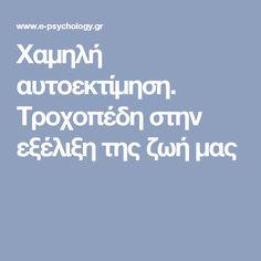 Χαμηλή αυτοεκτίμηση. Τροχοπέδη στην εξέλιξη της ζωή μας Self Help, Psychology, Life Hacks, Love You, Thoughts, My Favorite Things, Health, Quotes, Blog