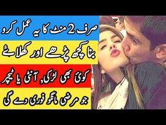 Two Minutes Wazifa | Tilismati Khazana - YouTube Love Problems, Top Videos, Wisdom, Friends, Quotes, Youtube, Amigos, Quotations, Boyfriends